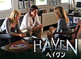 ヘイヴン シーズン1 第1話 安息の地