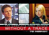「ウィズアウト・ア・トレース/FBI 失踪者を追え! シーズン1」第12話〜第23話 14days パック