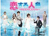 「恋する人魚〜30女子の磨きかた〜」第4〜13話 14daysパック