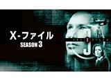 「X-ファイル シーズン3」全話パック