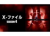 「X-ファイル シーズン4 第1話 〜 第12話」14days パック
