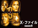 「X-ファイル シーズン9」全話パック