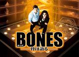 「ボーンズ/BONES -骨は語る- シーズン1」全話パック