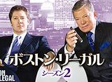 「ボストン・リーガル シーズン2」第1話〜第13話 パック