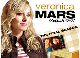 「ヴェロニカ・マーズ ファイナル・シーズン」第1話〜第10話 14days パック