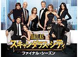 「スキャンダラス・シティ/DALLAS ファイナル・シーズン」全話パック