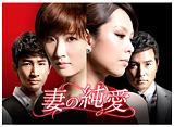 「妻の純愛」第9〜15話 14daysパック