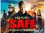 「セイフ/SAFE -カリフォルニア特別救助隊-」全話パック