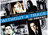 「ウィズアウト・ア・トレース WITHOUT A TRACE/FBI 失踪者を追え! シーズン3」第1話〜第11話 14days パック