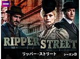「リッパー・ストリート シーズン3」全話パック
