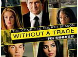 「ウィズアウト・ア・トレース WITHOUT A TRACE/FBI 失踪者を追え! シーズン4」第1話〜第12話 14days パック