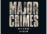 「MAJOR CRIMES 〜重大犯罪課〜 シーズン4」第12話〜第23話パック