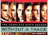 「ウィズアウト・ア・トレース/FBI 失踪者を追え! シーズン6」第10話〜第18話 14days パック