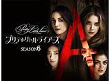 「プリティ・リトル・ライアーズ シーズン6」第1話〜第10話パック