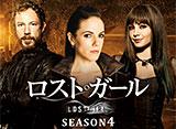 ロスト・ガール シーズン4 第1話 消された記憶