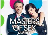 「マスターズ・オブ・セックス シーズン3」全話パック