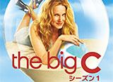 キャシーのbig C いま私にできること シーズン1 第1話 夏の始まり