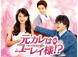「元カレはユーレイ様!?」第2〜9話 14daysパック