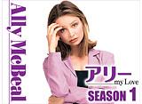 「アリー my Love シーズン1」第12話〜第23話 14days パック