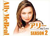 「アリー my Love シーズン2」第12話〜第23話 14days パック