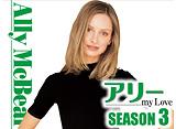 「アリー my Love シーズン3」第11話〜第21話 14days パック