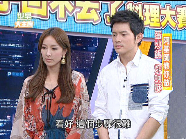 華流イケメンシェフ 第9話「ヨウション VS ソニア・スイ」
