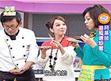 華流イケメンシェフ 第11話「愛紗(アイサ)VS シンリン」