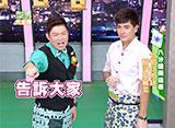 華流イケメンシェフ 第16話「ワン・チュアンイー&シェリル・ヤン」
