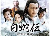 「白蛇伝〜転生の妖魔」第2〜10話 14daysパック