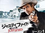 ジャスティファイド/JUSTIFIED 俺の正義 シーズン1 第1話 過去との再会