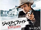 「ジャスティファイド/JUSTIFIED 俺の正義 シーズン1」全話パック