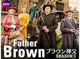 「ブラウン神父 シーズン3」全話パック