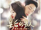 「皇后的男人〜紀元を超えた愛〜」第11〜20話 14daysパック