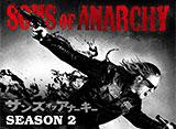 サンズ・オブ・アナーキー シーズン2 第3話 問題