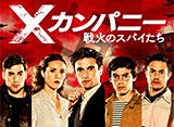 Xカンパニー 戦火のスパイたち シーズン1 第1話 悲しきレジスタンス