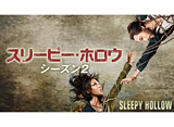 「スリーピー・ホロウ シーズン2」第1話〜第9話 パック