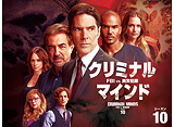 「クリミナル・マインド/FBI vs. 異常犯罪 シーズン10」全話パック