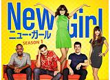 「ニュー・ガール/New Girl シーズン1」第13話〜第24話 パック