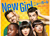 「ニュー・ガール/New Girl シーズン2」第1話〜第12話 パック