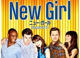 「ニュー・ガール/New Girl シーズン3」第12話〜第23話 パック