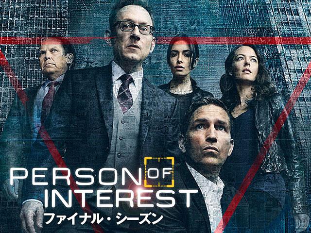 パーソン・オブ・インタレスト 〜犯罪予知ユニット ファイナル・シーズン