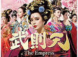 「武則天-The Empress-」第48〜58話 14daysパック