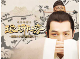 「琅や榜(ろうやぼう)〜麒麟の才子、風雲起こす〜」第1〜10話 14daysパック