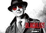 ブラックリスト シーズン3 第1話 トロール・ファーマー