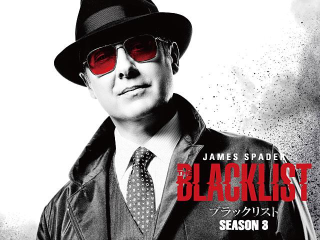 ブラックリスト シーズン3