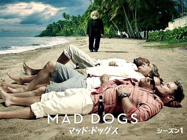 マッド・ドッグス/MAD DOGS シーズン1 第4話 炎