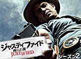 ジャスティファイド/JUSTIFIED 俺の正義 シーズン2 第1話 密造酒の呪い