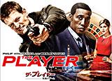 ザ・プレイヤー〜究極のゲーム〜 第3話 最小で最大の効果