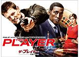 「ザ・プレイヤー〜究極のゲーム〜」全話パック