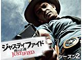 「ジャスティファイド/JUSTIFIED 俺の正義 シーズン2」全話パック